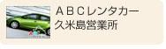 ABCレンタカー久米島営業所