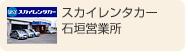 スカイレンタカー石垣営業所(JネットレンタカーSKY石垣店)