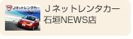 Jネットレンタカー石垣NEWS店