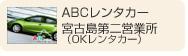 ABCレンタカー宮古島第二営業所(OKレンタカー)