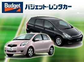 バジェットレンタカー那覇空港店 格安キャンペーン!画像