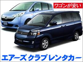 エアーズクラブレンタカー那覇小禄営業所(那覇空港近く)