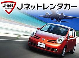 Jネットレンタカー那覇空港店画像