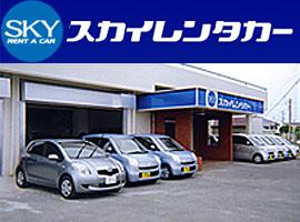スカイレンタカー石垣営業所(JネットレンタカーSKY石垣店)画像